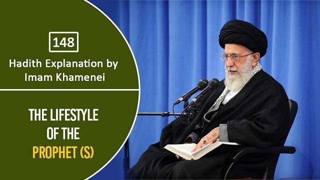 [148] Hadith Explanation by Imam Khamenei | The Lifestyle Of The Prophet (S) | Farsi Sub English