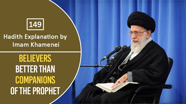[149] Hadith Explanation by Imam Khamenei | Believers Better Than Companions Of The Prophet | Farsi Sub English