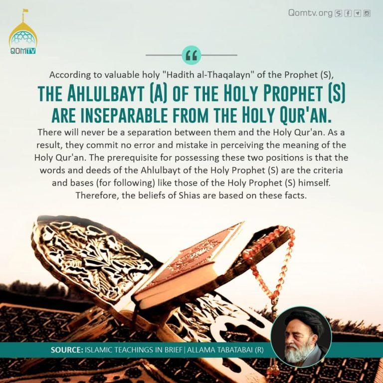 Ahlulbay of the Holy Prophet (S)