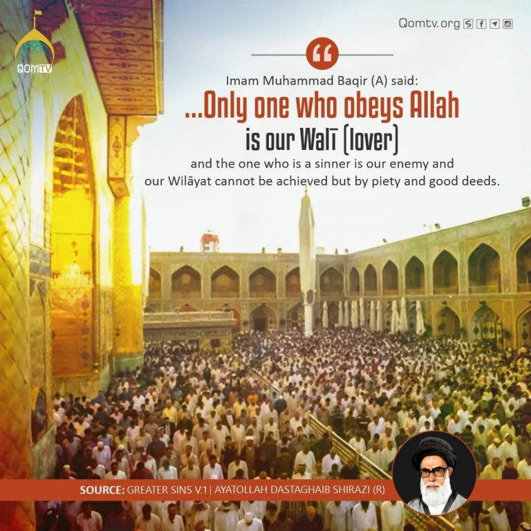 Imam Muhammad Baqi (AS) Sayings