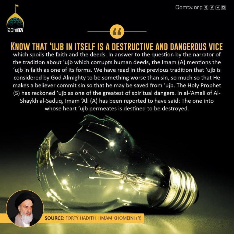 Imam Khomeini Hadith