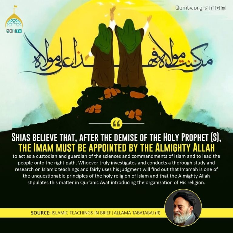 Holy Prophet (s) Successor (Allama Tabatabai)