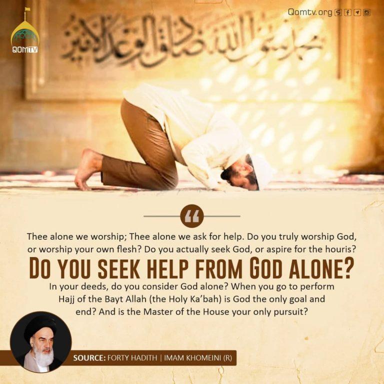 Do you Seek Help from God Alone