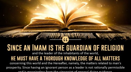 Imam is the Guardian of Religion