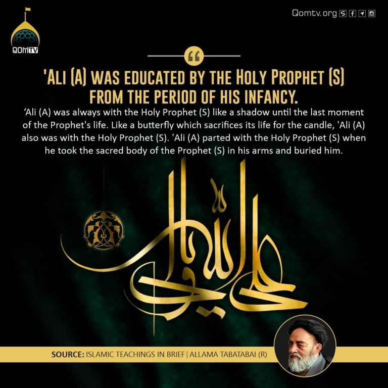 Imam Ali (a) Educate by the Holy Prophet (S)