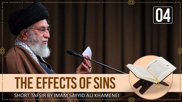 [4] Short Tafsir by Ayatollah Sayyid Ali Khamenei | The Effects of Sins | Farsi Sub English