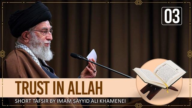 [3] Short Tafsir by Ayatollah Sayyid Ali Khamenei | Trust in Allah | Farsi Sub English