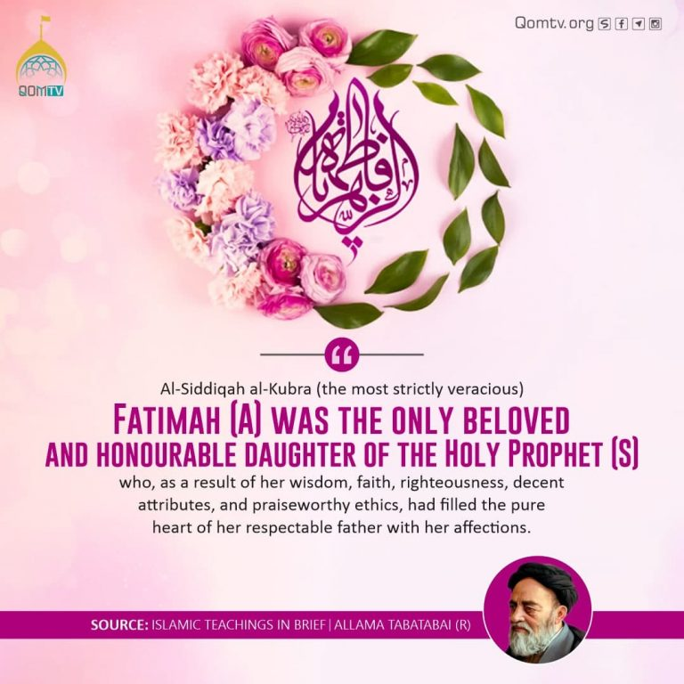 Fatimah (a) Daughter of Holy Prophet (S)