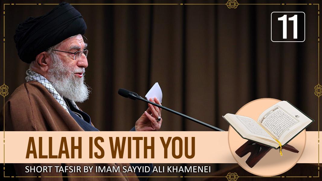 [11] Short Tafsir by Ayatollah Sayyid Ali Khamenei   Allah Is With You   Farsi Sub English