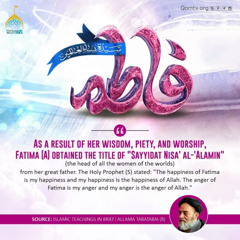 Sayyidat Nida Al-Alamin