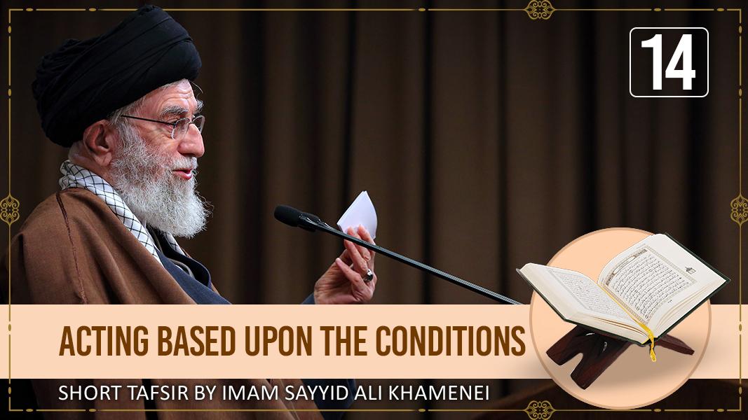 [14] Short Tafsir by Ayatollah Sayyid Ali Khamenei | Acting Based Upon The Conditions | Farsi Sub English