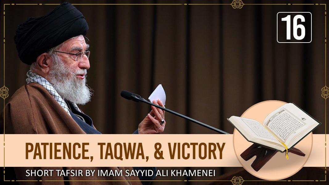 [16] Short Tafsir by Ayatollah Sayyid Ali Khamenei | Patience, Taqwa, & Victory | Farsi Sub English