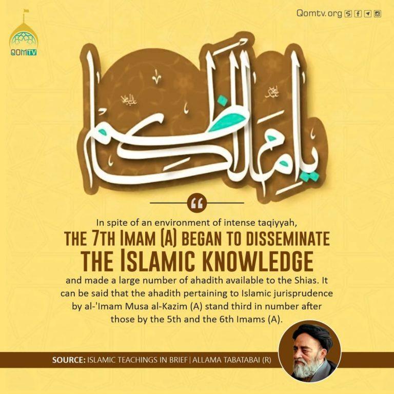 Imam Musa Al-Kazim (as)