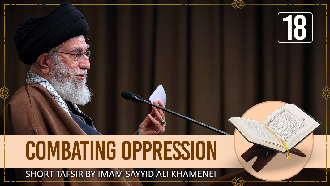 [18] Short Tafsir by Ayatollah Sayyid Ali Khamenei | Combating Oppression | Farsi Sub English