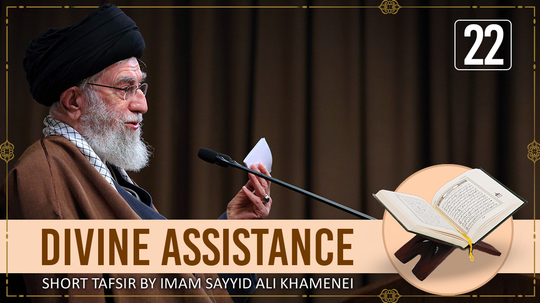 [22] Short Tafsir by Ayatollah Sayyid Ali Khamenei | Divine Assistance | Farsi Sub English