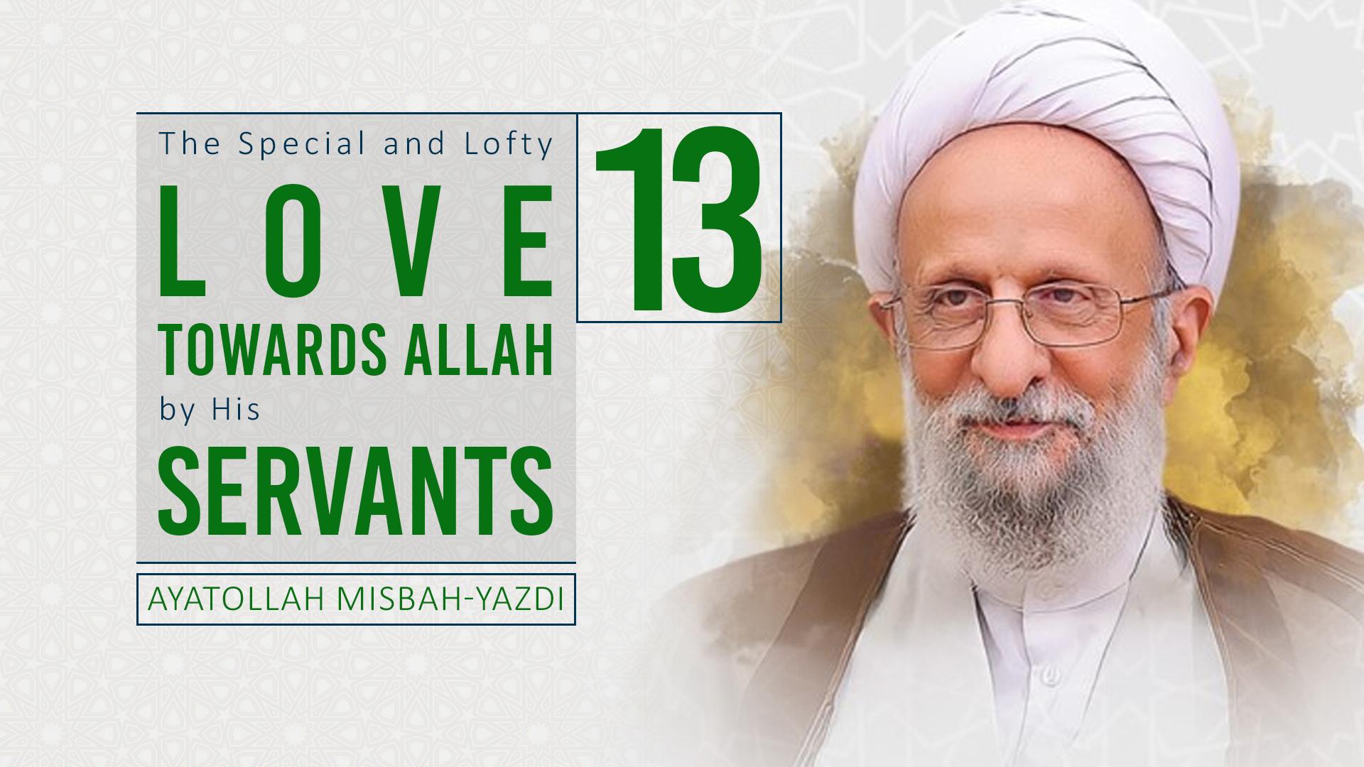 [13] The Special and Lofty Love Towards Allah by His servants   Ayatollah Misbah-Yazdi   Farsi Sub English