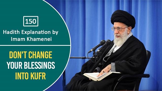 [150] Hadith Explanation by Imam Khamenei   Don't Change Your Blessings into Kufr   Farsi Sub English