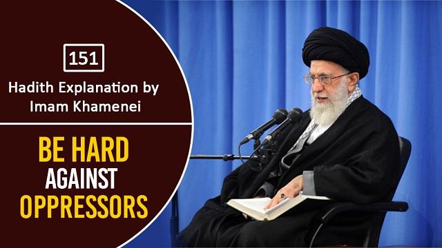 [151] Hadith Explanation by Imam Khamenei   Be Hard Against Oppressors   Farsi Sub English
